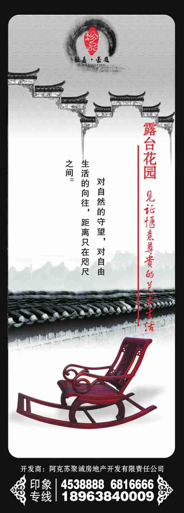 传统水墨房地产海报_WWW.66152.COM