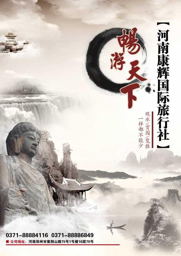 中国古文化海报图片_WWW.66152.COM