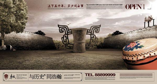 东城房地产海报图片_WWW.66152.COM