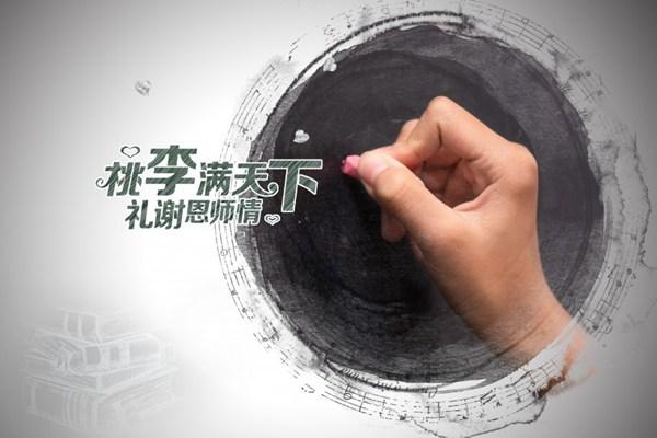 教师节设计素材图片_WWW.66152.COM