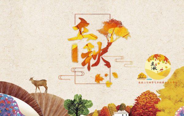 二十四节气之立秋设计素材图片_WWW.66152.COM