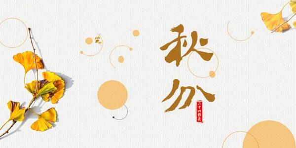 二十四节气秋分素材图片_WWW.66152.COM
