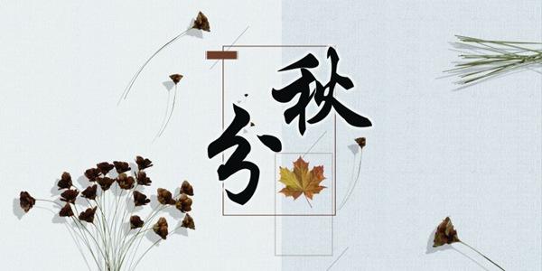 二十四节气之秋分设计素材图片_WWW.66152.COM