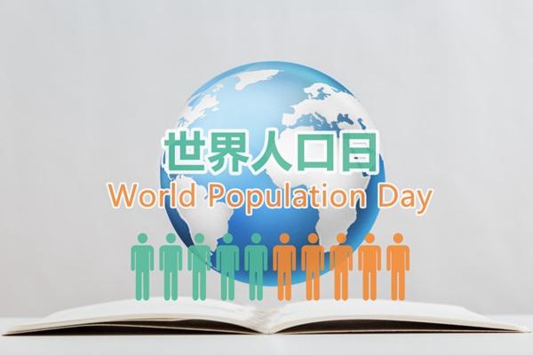 世界人口日海报素材图片_WWW.66152.COM