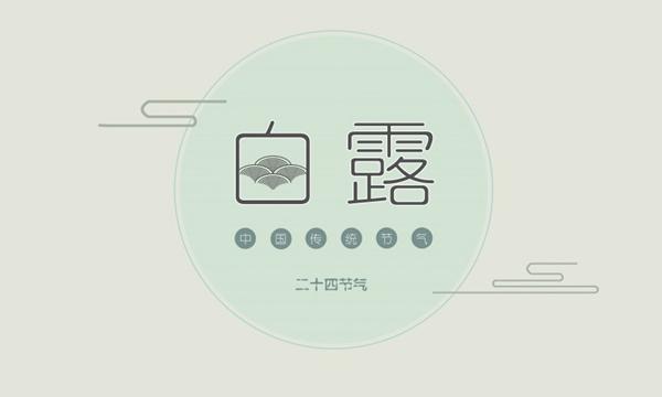 二十四节气之白露设计素材图片_WWW.66152.COM