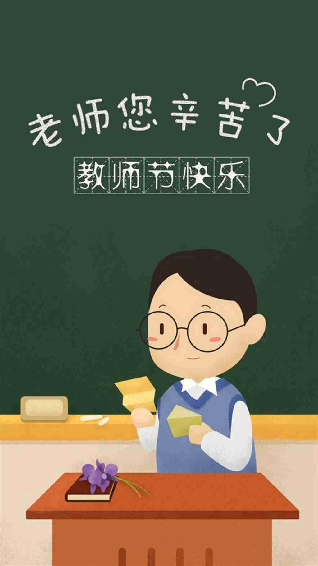老师,您辛苦了!手机壁纸_WWW.66152.COM