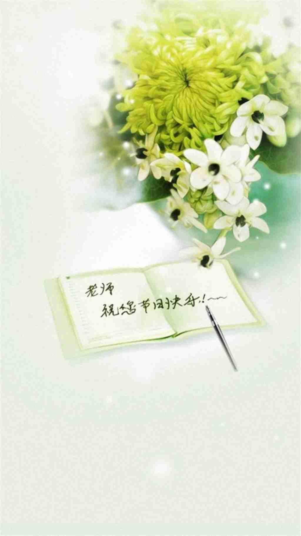 祝教师节快乐!手机壁纸_WWW.66152.COM