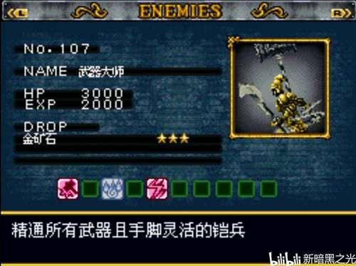恶魔城被夺走的刻印 全任务攻略完整版所有资源整合_WWW.66152.COM