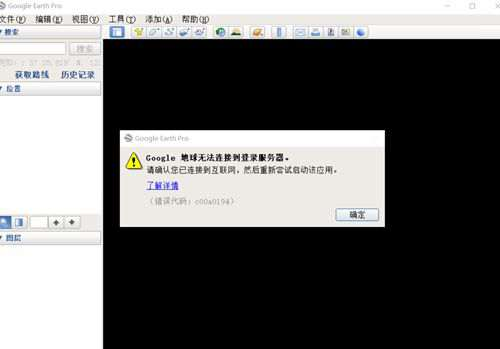 GoogleEarthPro 谷歌地球 黑屏的解决办法_WWW.66152.COM