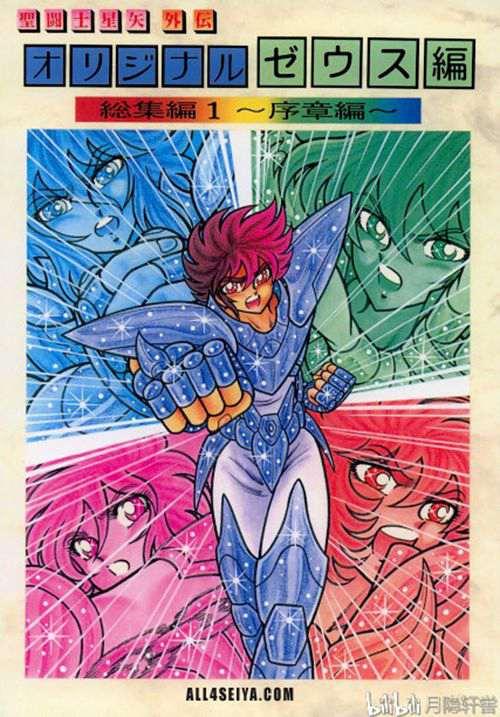 圣斗士星矢宙斯篇 漫画 第一期_WWW.66152.COM