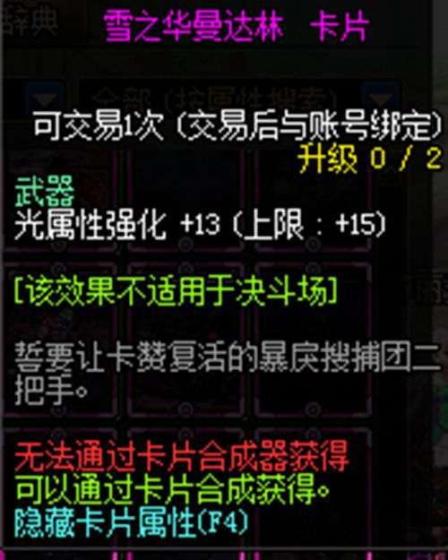 DNF装备附魔介绍萌新向_WWW.66152.COM