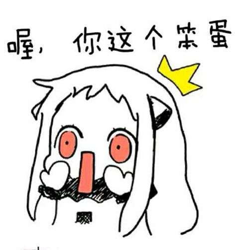 北方栖姬表情包内含萌图_WWW.66152.COM