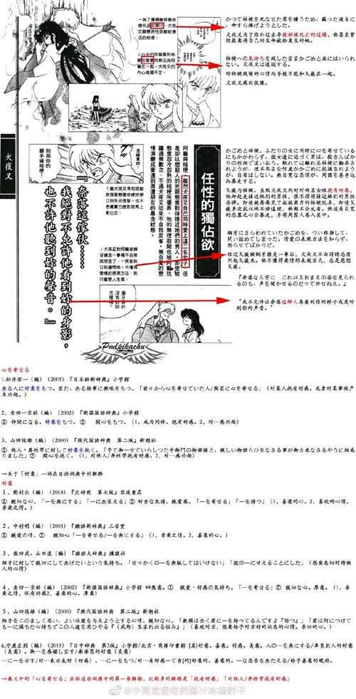 犬薇漫画被删改的小甜饼磕糖_WWW.66152.COM