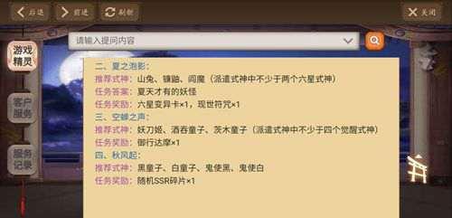阴阳师 式神委派详解 达成赚经验完美达成拿黑蛋_WWW.66152.COM