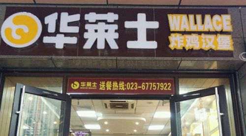 华莱士 华莱士总部在哪里 各地区总部地址明细出炉_WWW.66152.COM