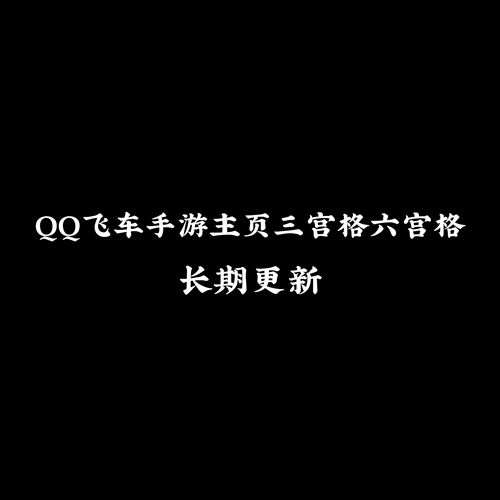QQ飞车手游点券的解析攻略_WWW.66152.COM