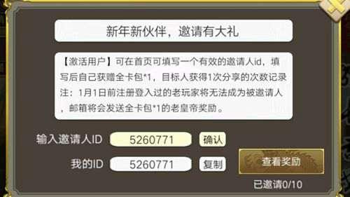皇帝成长计划隐藏人物出现时间及地点 转自q群大佬 侵删_WWW.66152.COM