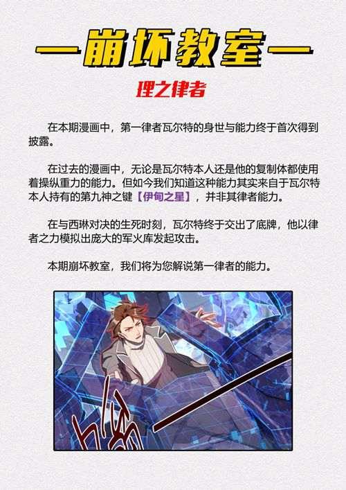 崩坏 神之键档案 虚空万藏_WWW.66152.COM