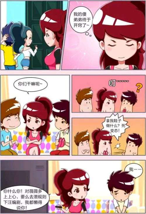 爱情公寓漫画版第四季完结_WWW.66152.COM