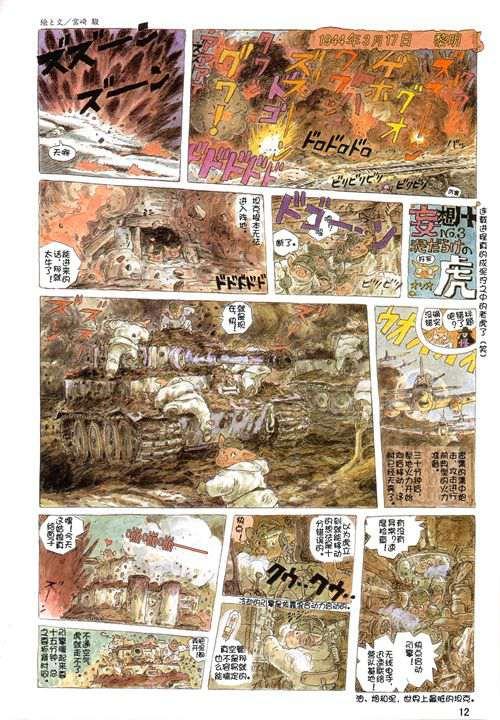 泥まみれの虎  泥泞中的老虎_WWW.66152.COM