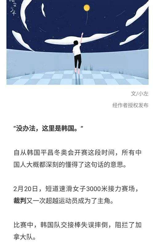 韩国冬奥会_WWW.66152.COM