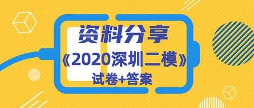 资料分享 深圳二模 试卷答案_WWW.66152.COM