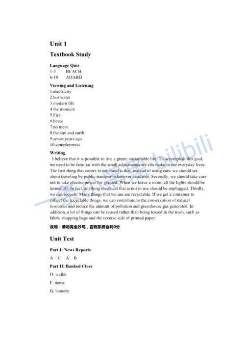 随行课堂答案全新版大学进阶英语综合教程第二册unit_WWW.66152.COM