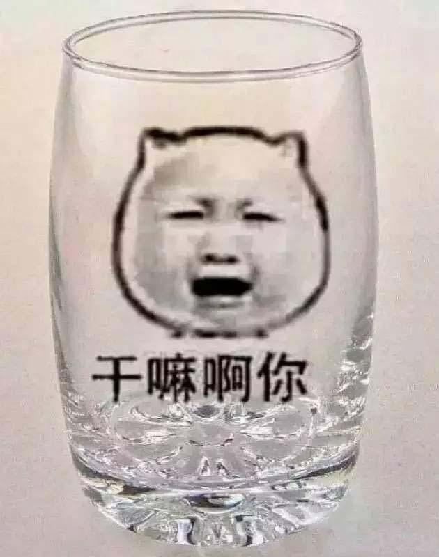 玻璃杯是什么梗_WWW.66152.COM