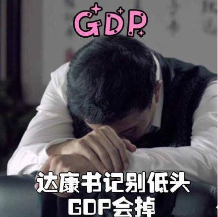 别低头GDP会掉是什么梗_安徽快3直播 www.e21uu.cn