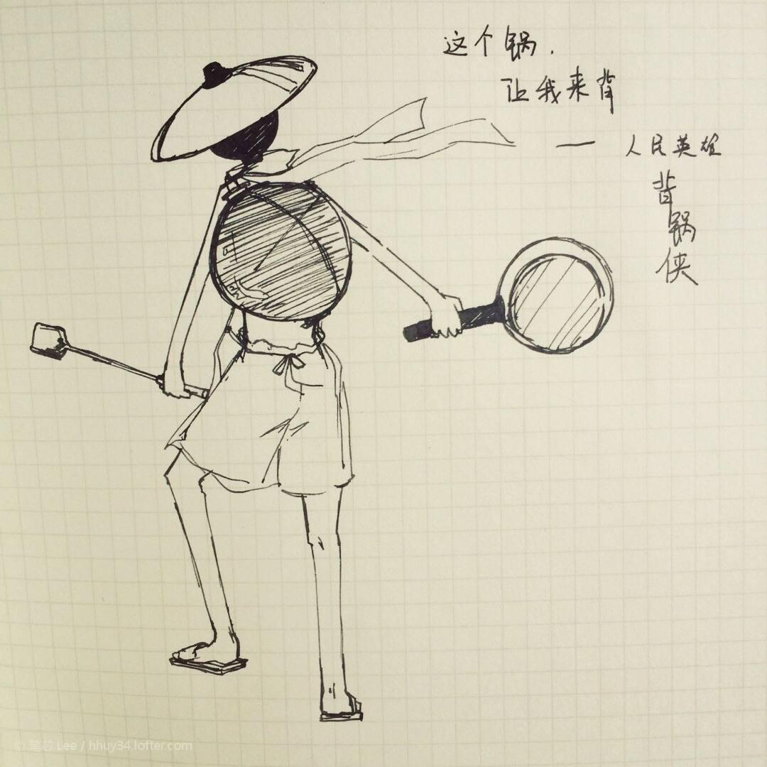背锅侠是什么意思_WWW.66152.COM