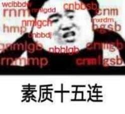 素质三连是什么意思_WWW.66152.COM