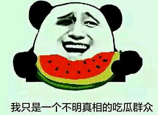 吃瓜群众是什么意思 吃瓜群众什么梗_WWW.66152.COM