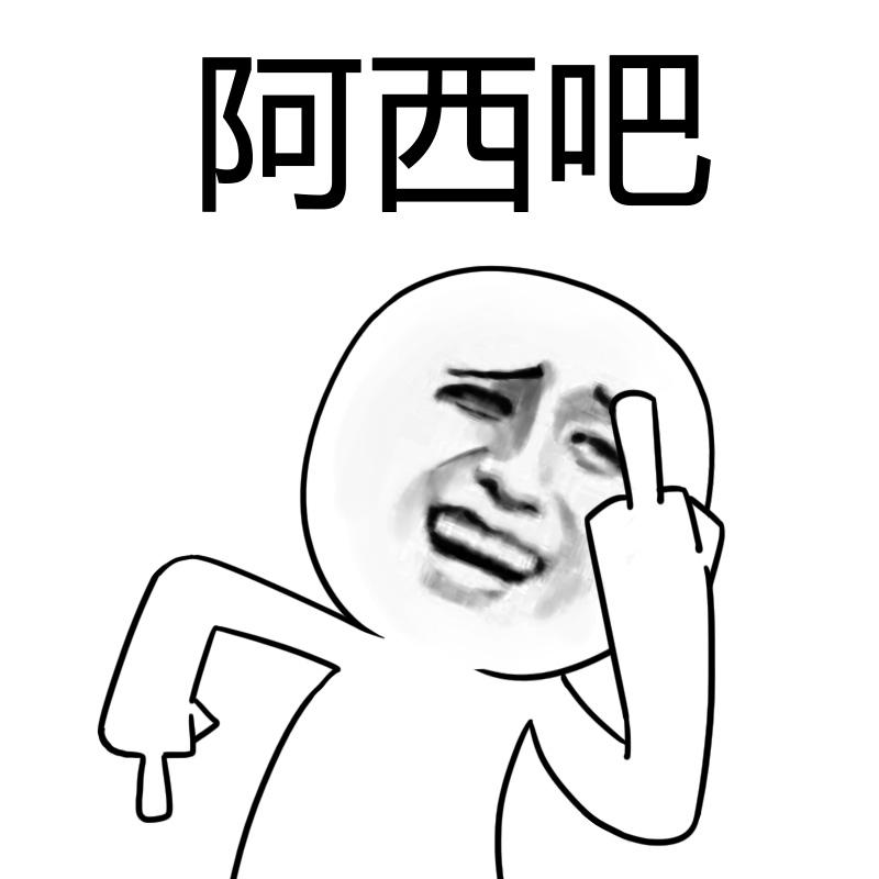 阿西吧是什么意思_安徽快3直播 www.e21uu.cn