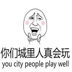 城会玩是什么意思_WWW.66152.COM
