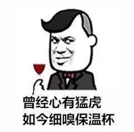 保温杯配枸杞是什么梗_WWW.66152.COM