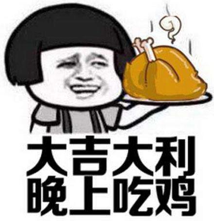 吃鸡是什么意思_WWW.66152.COM