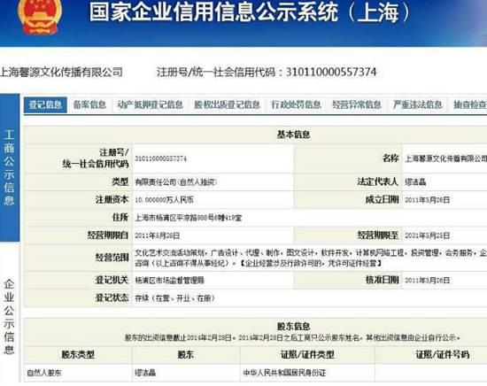上海缪洁晶近况怎样了 缪洁晶郎咸平_WWW.66152.COM
