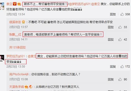 崔永元为什么失联真实原因成迷细思极恐_WWW.66152.COM