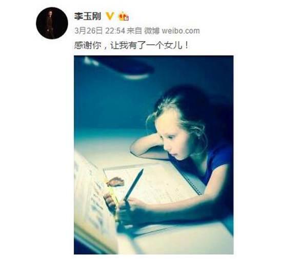 李玉刚老婆 女儿照片 李玉刚为什么不结婚_WWW.66152.COM