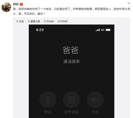 邓超爸爸去世7年_WWW.66152.COM