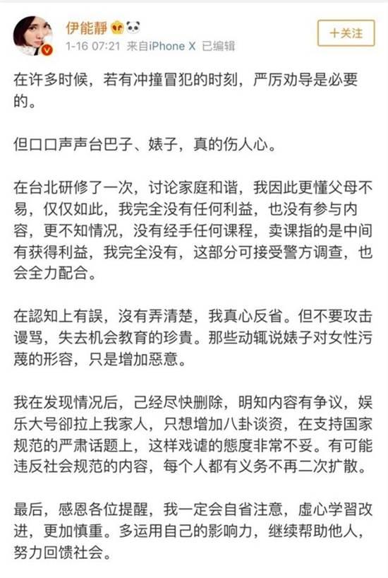 伊能静回应卖课事件 内容已删除_WWW.66152.COM