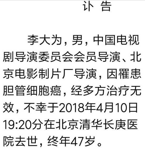 金粉世家导演李大为去世 李大为个人资料_WWW.66152.COM