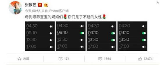 张歆艺微博晒泵奶闹钟_WWW.66152.COM