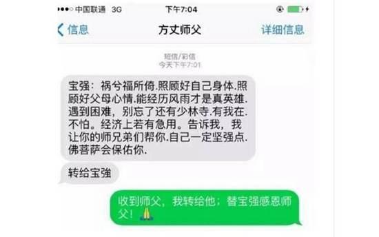 释小龙王宝强颁奖典礼同台合照_WWW.66152.COM