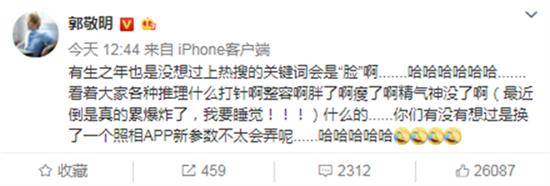 郭敬明回应整容传闻_WWW.66152.COM