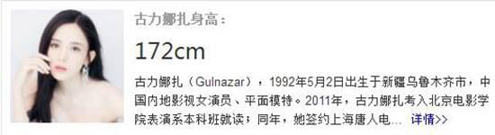 李易峰和古力娜扎比高_WWW.66152.COM
