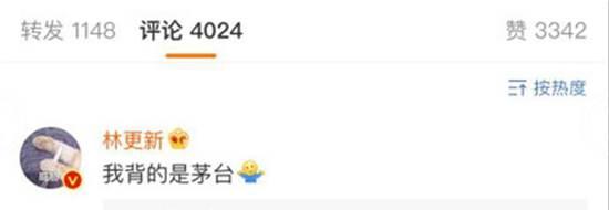 林更新回应新恋情寓意不明_WWW.66152.COM