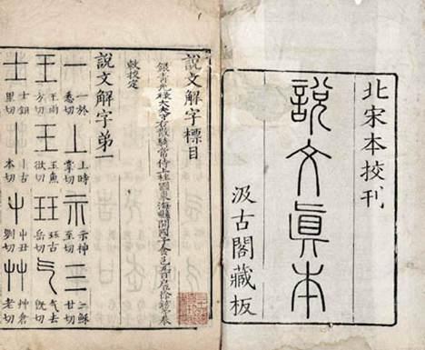 《说文解字》:我国第一部按部首编排的字典_安徽快3直播 www.e21uu.cn