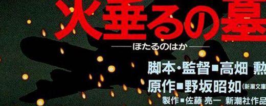 萤火虫之墓恐怖真相是什么_WWW.66152.COM
