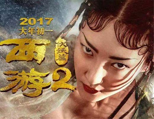 王丽坤西游伏妖篇演谁_WWW.66152.COM